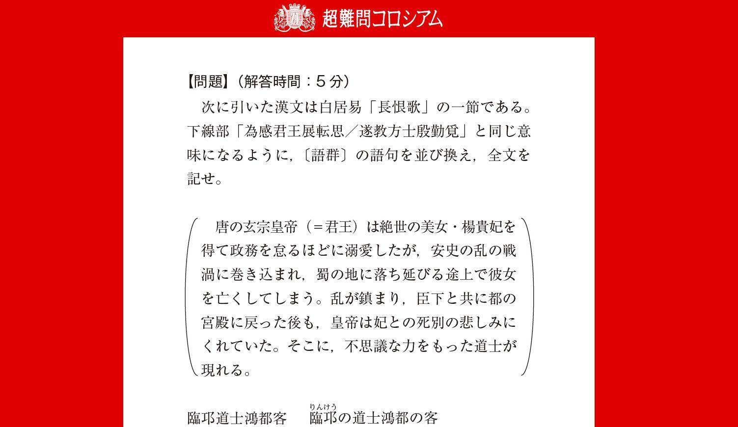 超難問コロシアム、筑駒チーム ...