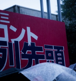 Tsukukoma Fes. 2014 Day1