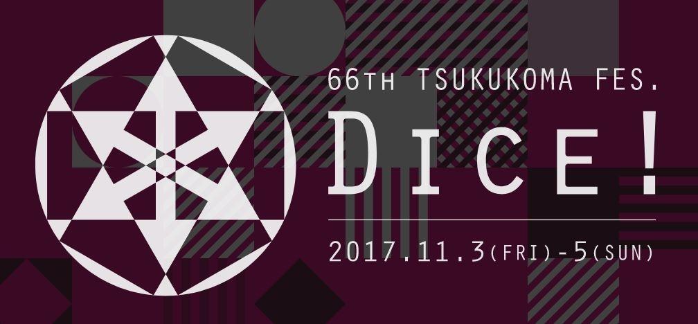 筑駒文化祭、開催迫る! 11月3日(金)〜5日(日)開催!