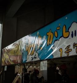 Tsukukoma Fes. 2016 Day1