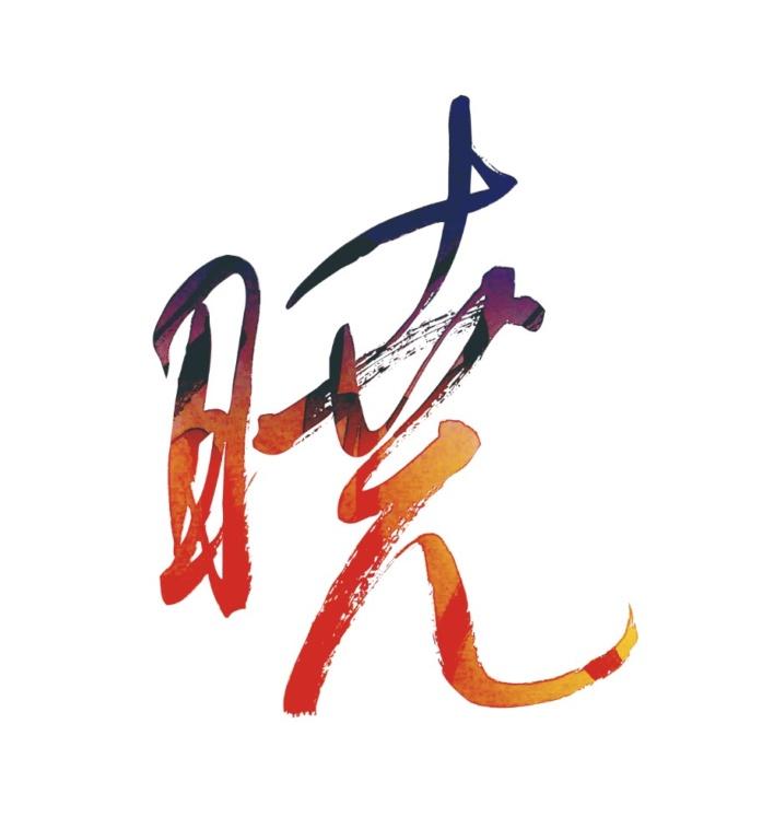 2019年筑駒文化祭、明日開幕!