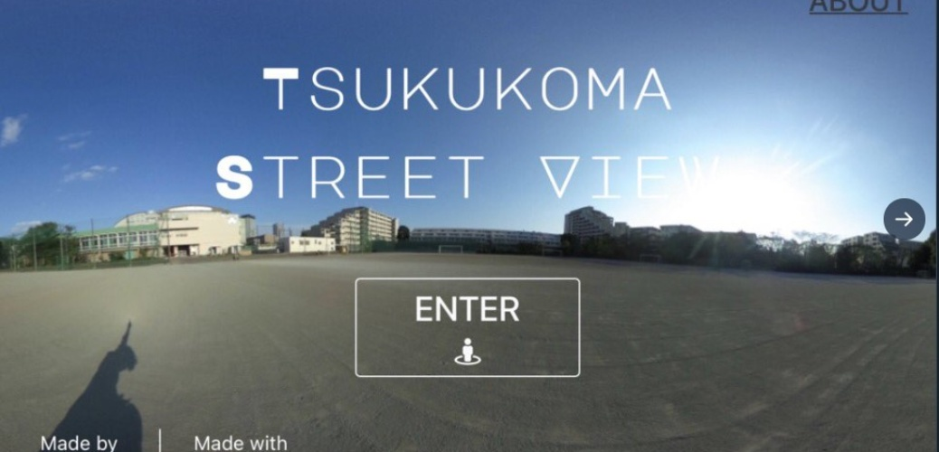 縁日班が「筑駒ストリートビュー」を開発